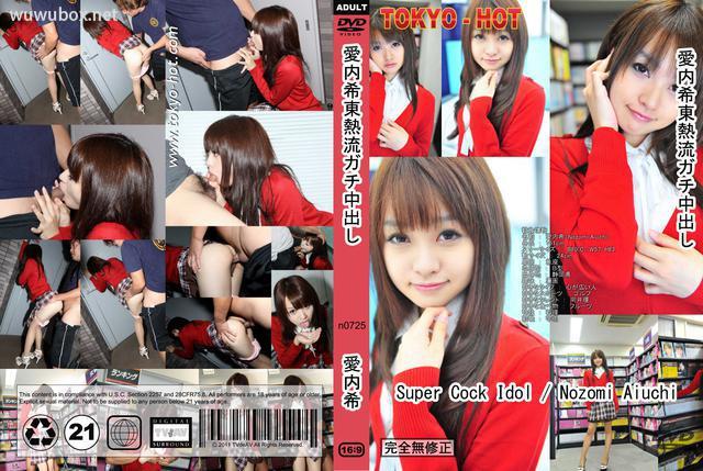 Tokyo Hot [n0725]