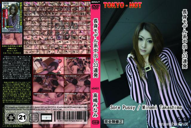 Tokyo Hot [n0401]