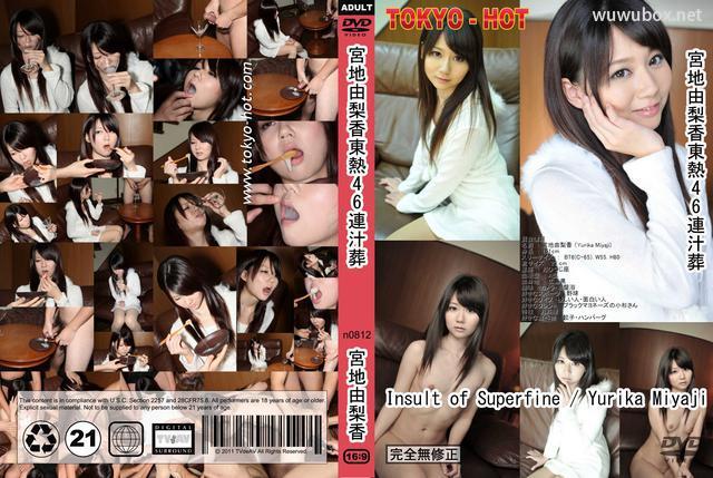 Tokyo Hot [n0812]