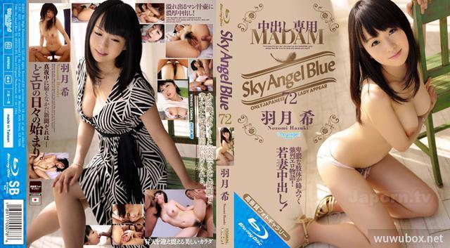 skyhd-072 Sky Angel Plus vol.72 羽月希
