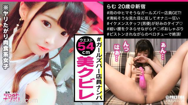300maan-289_嗣永さゆみ_街头搭讪美女